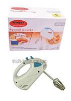 Миксер ручной WIMPEX WX 433 White 250 Вт (5 скорост. 2 насад взбив. 2 насад тесто) (6930)