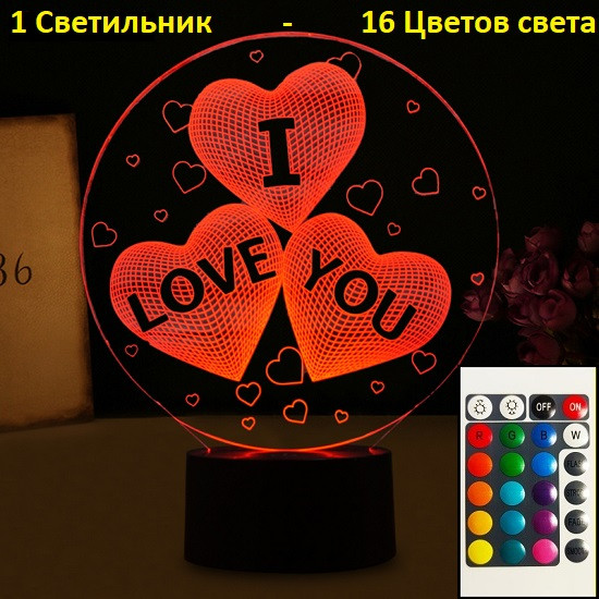 3D Светильник ✨I Love You✨. 1 Светильник - 16 разных цветов света, подарок на 8 марта. подарки к 8 марта