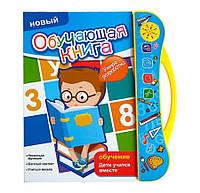Детская говорящая обучающая книга на русском и английском языках с водным маркером 3103