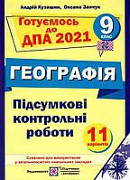 Географія. 9 клас. ДПА 2021. Підсумкові контрольні роботи. Кузишин А.