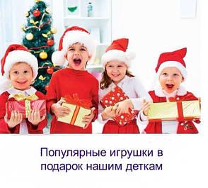 Популярные игрушки в подарок нашим деткам