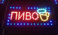 Яскрава Вивіска led ПИВО Світлодіодна Розмір 48*25 см, фото 1