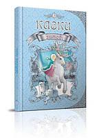 Зимние сказки для детей, Королевство сказок (Подарочная) 224 c.