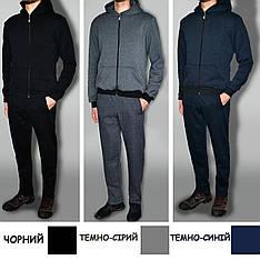 Спортивный костюм, теплый, классический, без эмблемы (Зима) трехнитка на флисе