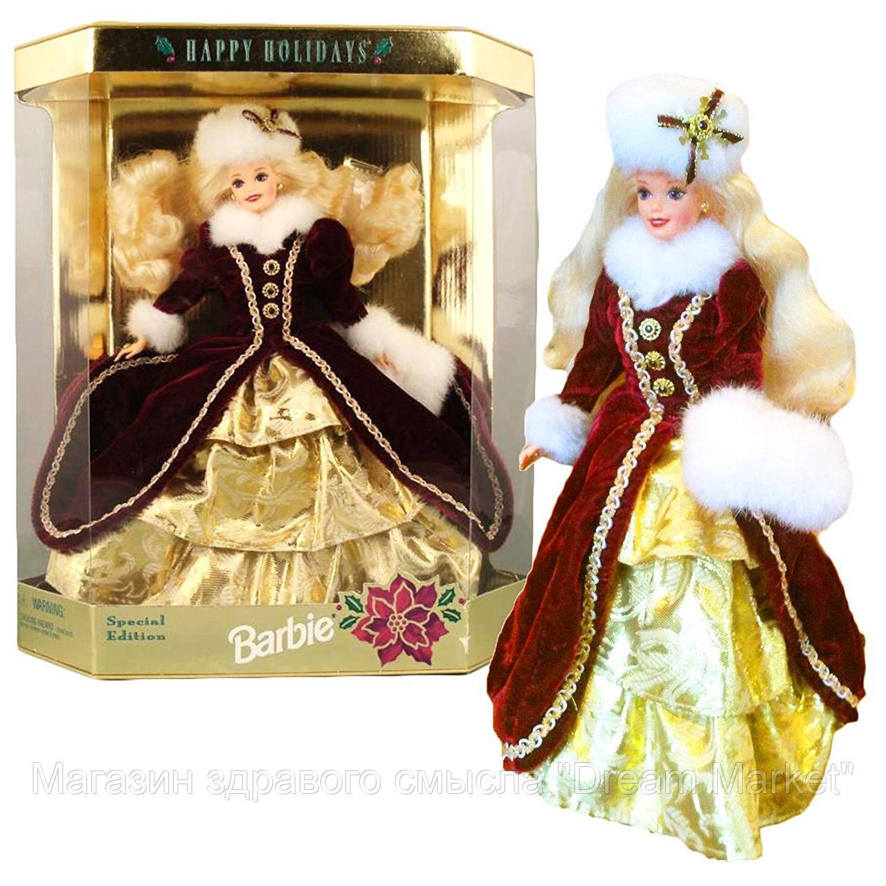 Коллекционная Кукла Барби Холидей Праздничная 1996 года Barbie Happy Holidays