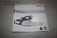 Инструкция по эксплуатации для Stihl MS 170