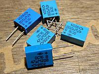 Конденсатор  ОС К53- 16В  47мкФ - 20 В