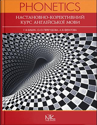 """Книга """"Настановно-корективний курс англійської мови"""" Бишук Г. В."""