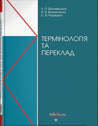 """Книга """"Термінологія та переклад"""" [укр./англ.]. Білозерська Л. П."""
