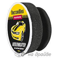 Аппликатор для нанесения полиролей DW8643 Doctor Wax