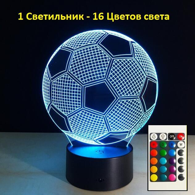 3D светильник Мяч ,Подарок мальчику, Для мальчиков, Оригинальный подарок мальчику