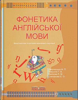 "Книга ""Практична фонетика англ. мови"" [англ.].  Дворжецька М. П."