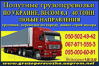 Перевозка из Черкасс в Киев, перевозки Черкассы Киев, грузоперевозки ЧЕРКАССЫ КИЕВ, переезд.