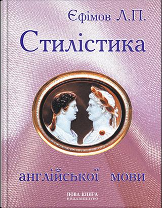 """Книга """"Стилістика англійської мови"""" [англ.].  Єфімов Л. П."""