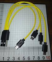 Кабель USB - 4 microUSB