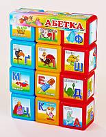 """Кубики """"Абетка 12 шт."""" 06042, игрушки для малышей,сотер,деревянные игрушки,самых маленьких"""