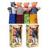 """Кукольный театр для детей """"Три поросенка"""". 4 персонажа сказки. Кукла-перчатка. Насыщенные цвета. арт. 066"""