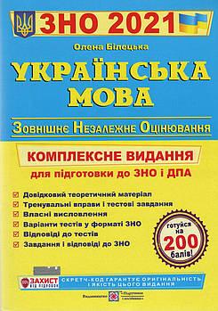 Українська мова. Комплексне видання ЗНО 2021 (ПІП). Білецька