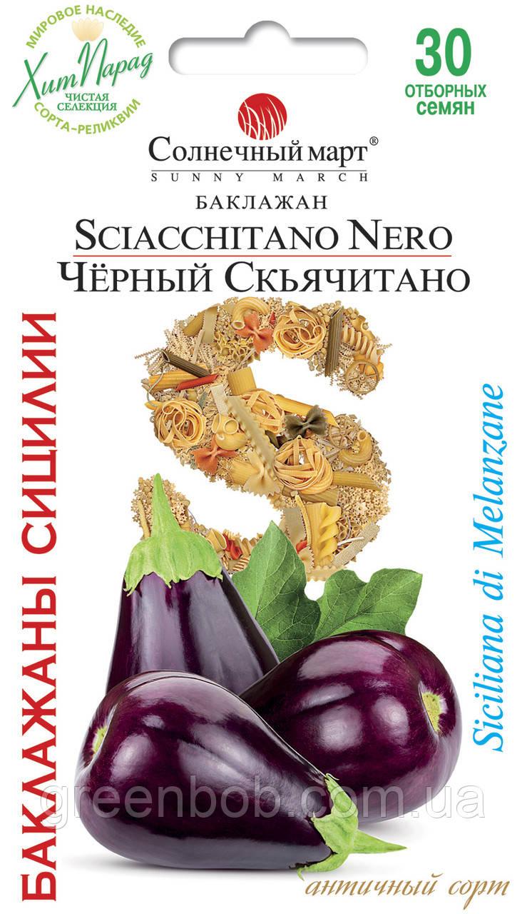 Баклажан Черный Скьячитано 30 семян