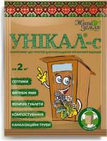 Уникал-С (для вигребных ям, туалетов), 30 г