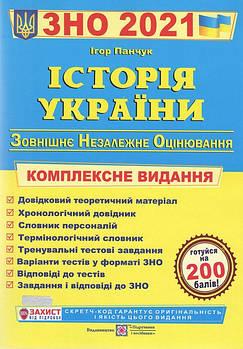 Історія України. Комплексна підготовка до ЗНО 2021 (ПіП). Панчук