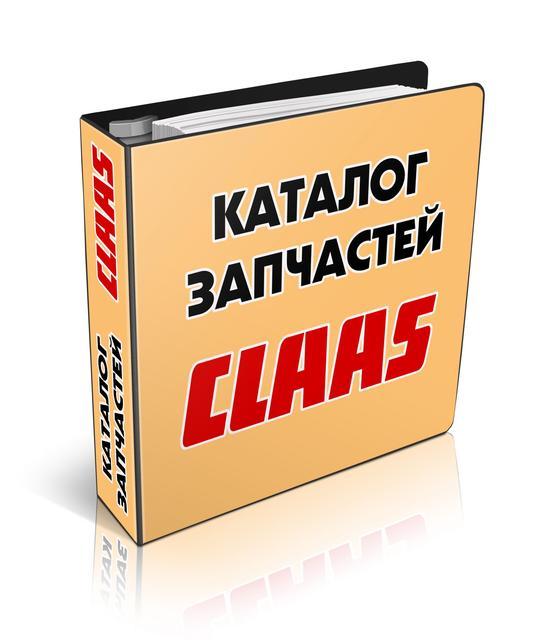 Каталоги запчастин CLAAS Клас
