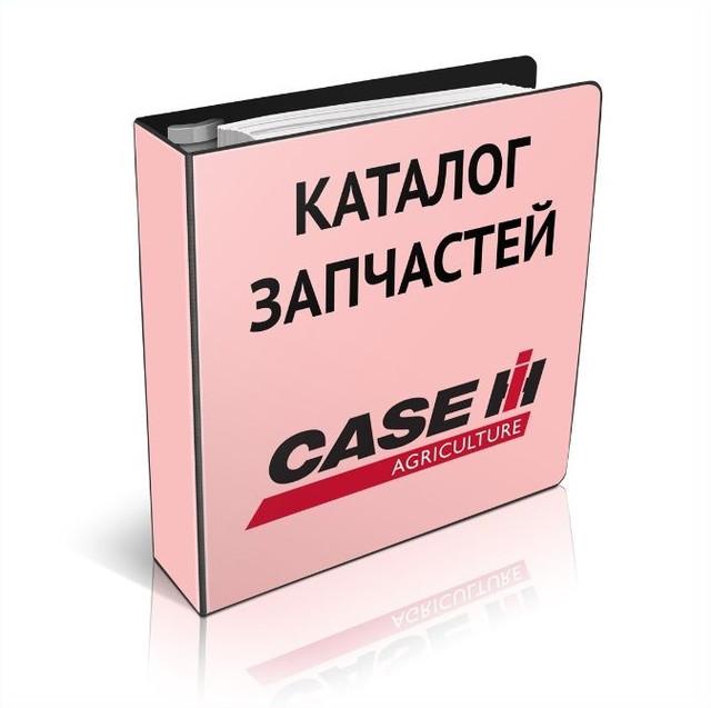 Каталоги запчастин Case КЕЙС