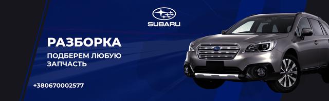 запчасти для Subaru (США)
