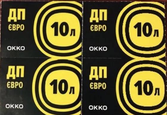 Топливные талоны OKKO дизель, фото 2