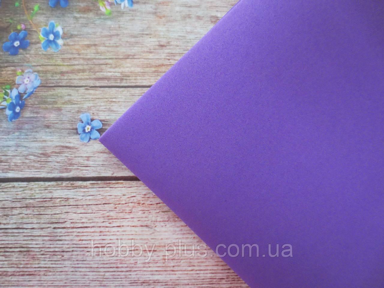 Фоамиран 1 мм, 50х50 см, цвет НАСЫЩЕННЫЙ ФИОЛЕТОВЫЙ