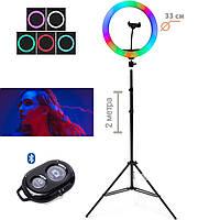 Кольцевая лампа со штативом 2м кольцевой свет для визажистов MJ33 RGB диаметр 33 см разноцветная+bluetooth