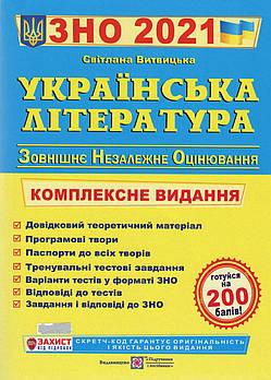 Українська література. Комплексне видання ЗНО 2021 (ПІП). Витвицька