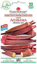 Бамия Алабама 20 семян