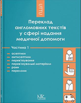"""Книга """"Переклад англомовних текстів у сфері медичної допомоги. Ч. І."""" Черноватий Л. М., Ребрій О. В."""