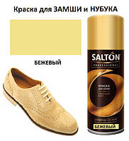 Краска-аэрозоль Бежевый SALTON PROFESSIONAL для замши, нубука, велюра  200 ml
