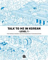 Учебник по корейскому языку Talk To Me In Korean Level 1
