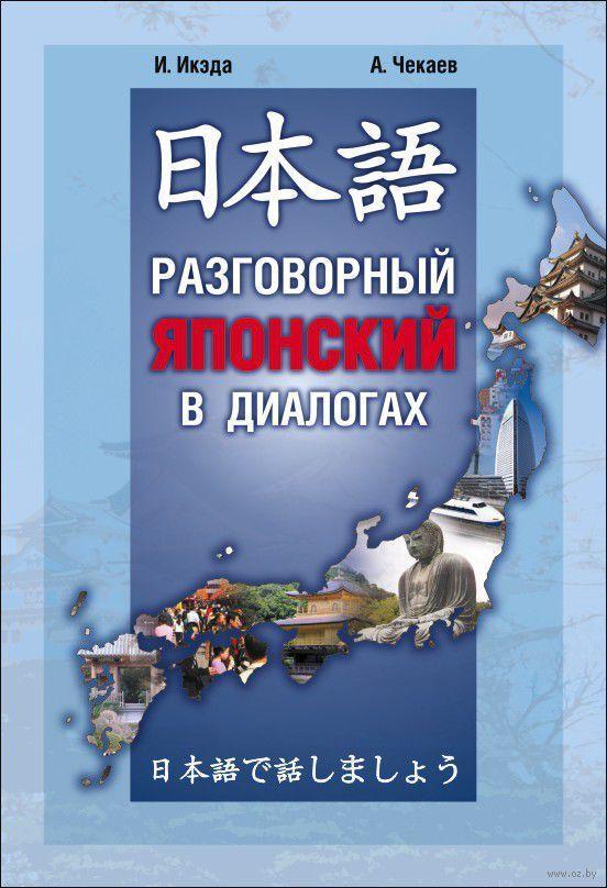 Разговорный японский в диалогах Алексей Чекаев, Икэда Идзуми