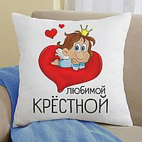 """Подушка с принтом """"Любимой крестной. Сердце"""""""
