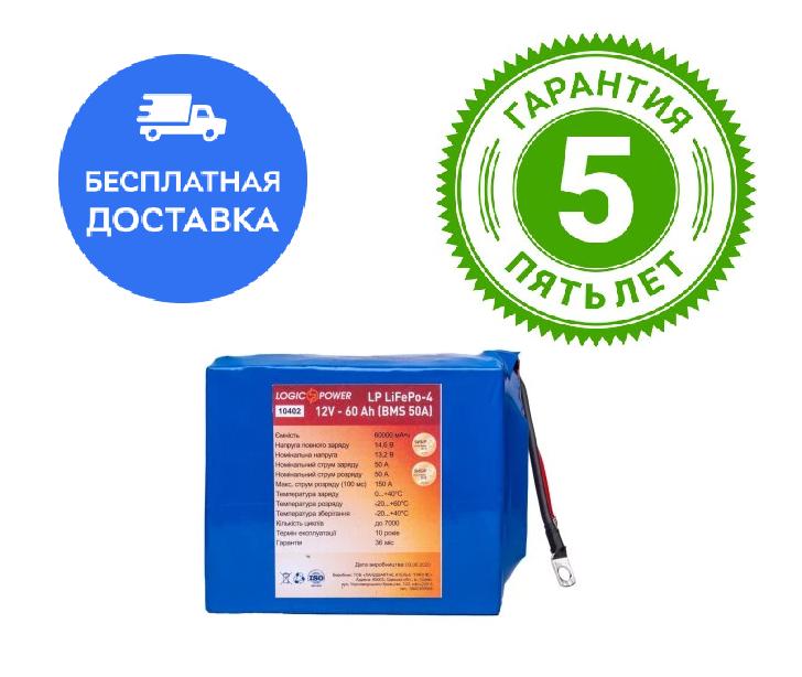Аккумулятор литиевый LP LiFePO4 12V - 60 Ah (BMS 50A) для ИБП. 5 лет гарантия