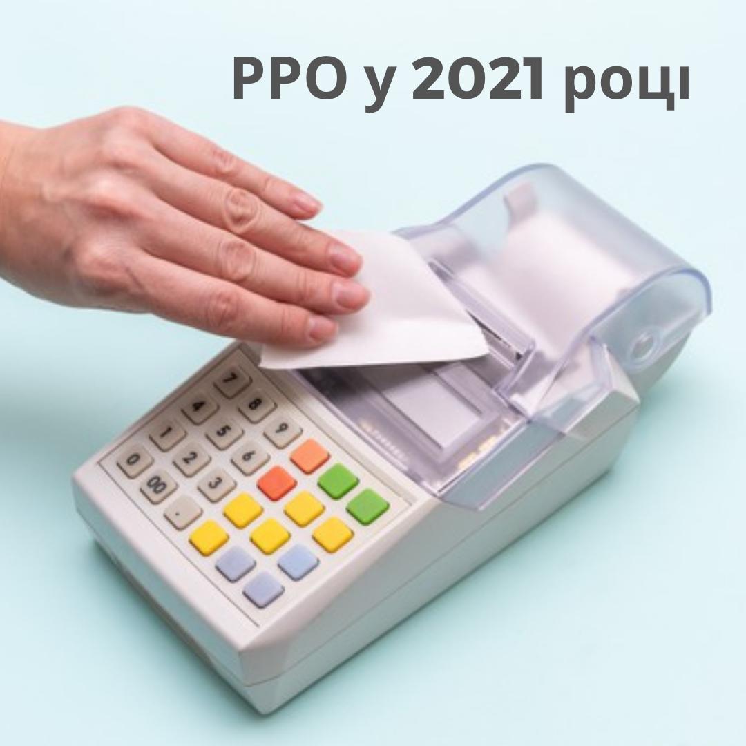 Кому потрібно застосовувати РРО з 1 січня 2021 року