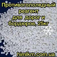 Противогололедный реагент для таяния снега и льда, 25кг
