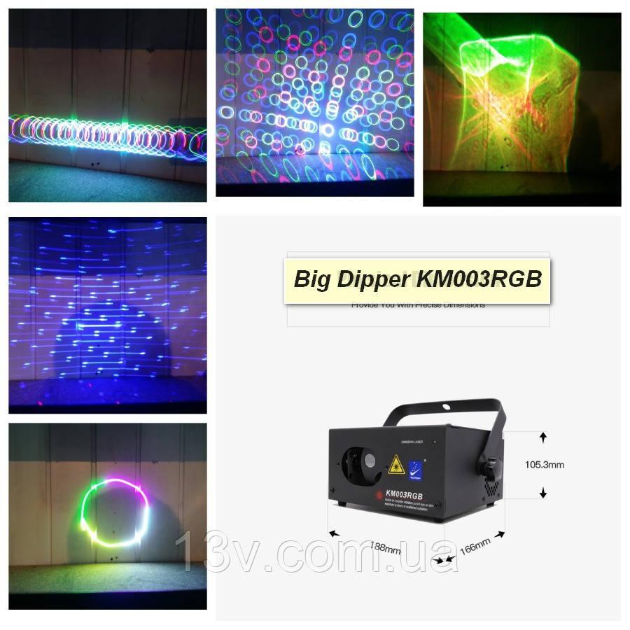 Лазерна светомузичне шоу Big Dipper KM003RBG ( безліч ефектів)