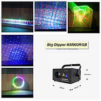 Лазерна светомузичне шоу Big Dipper KM003RBG ( безліч ефектів), фото 1