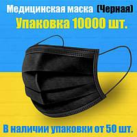 Черные маски медицинские штампованные с зажимом. 10000 шт. Производство Украина.