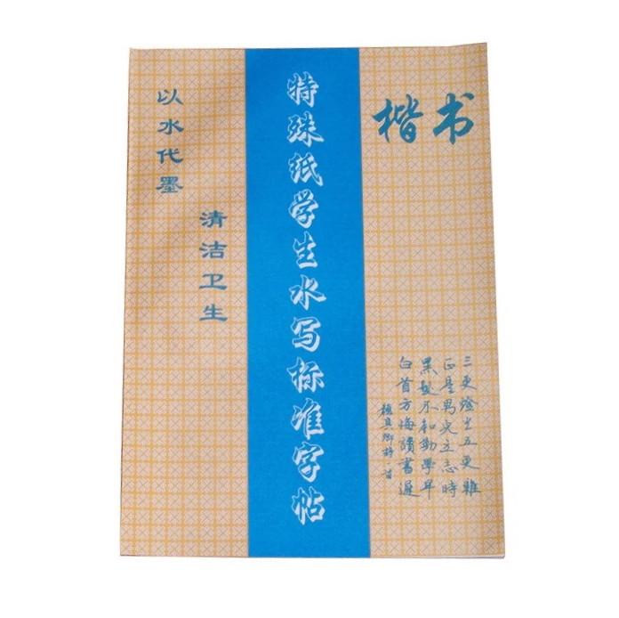 Тетрадь для тренировки навыков каллиграфии Оранжевая