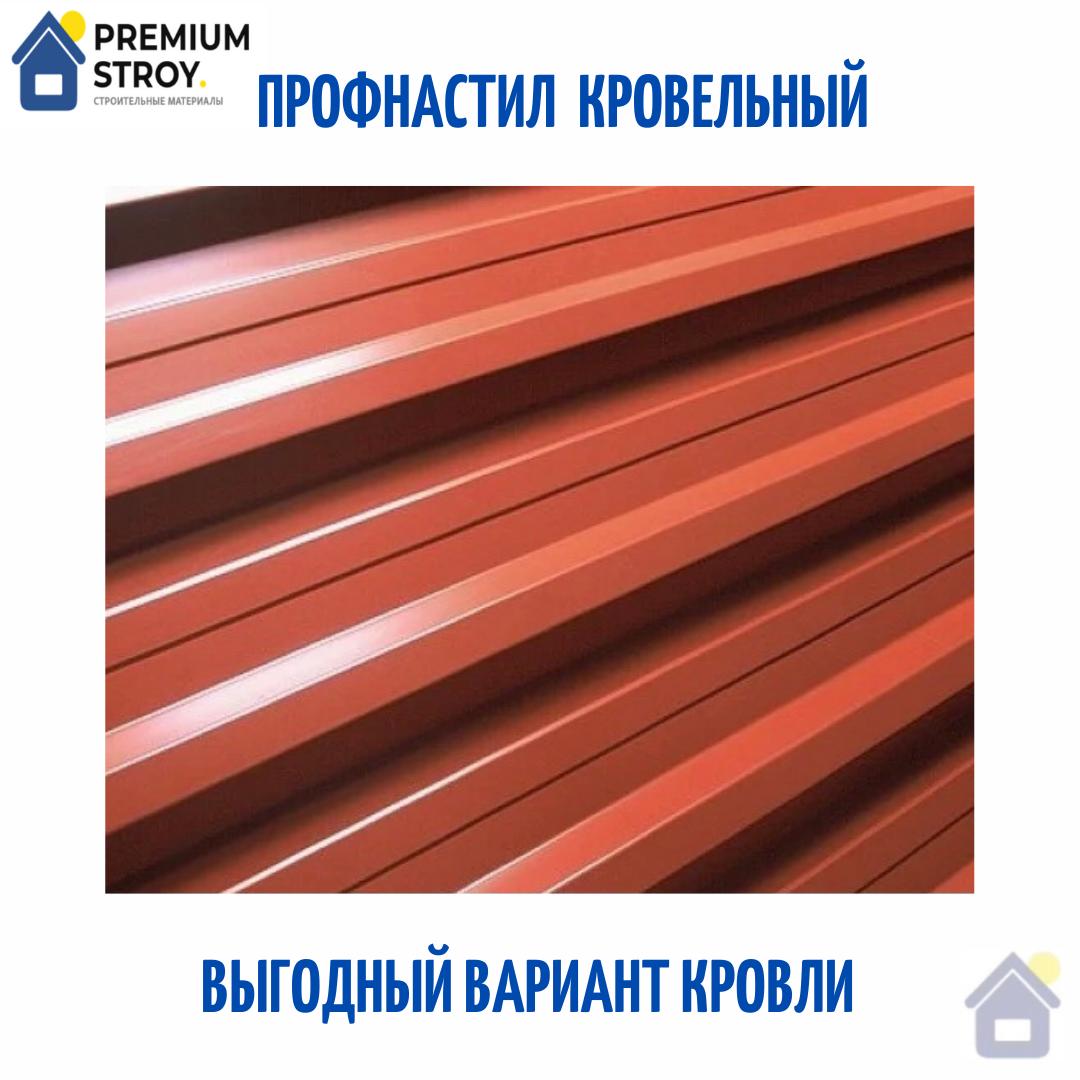 Профнастил покрівельний ПК -18 Україна 0,45 мм Глянець