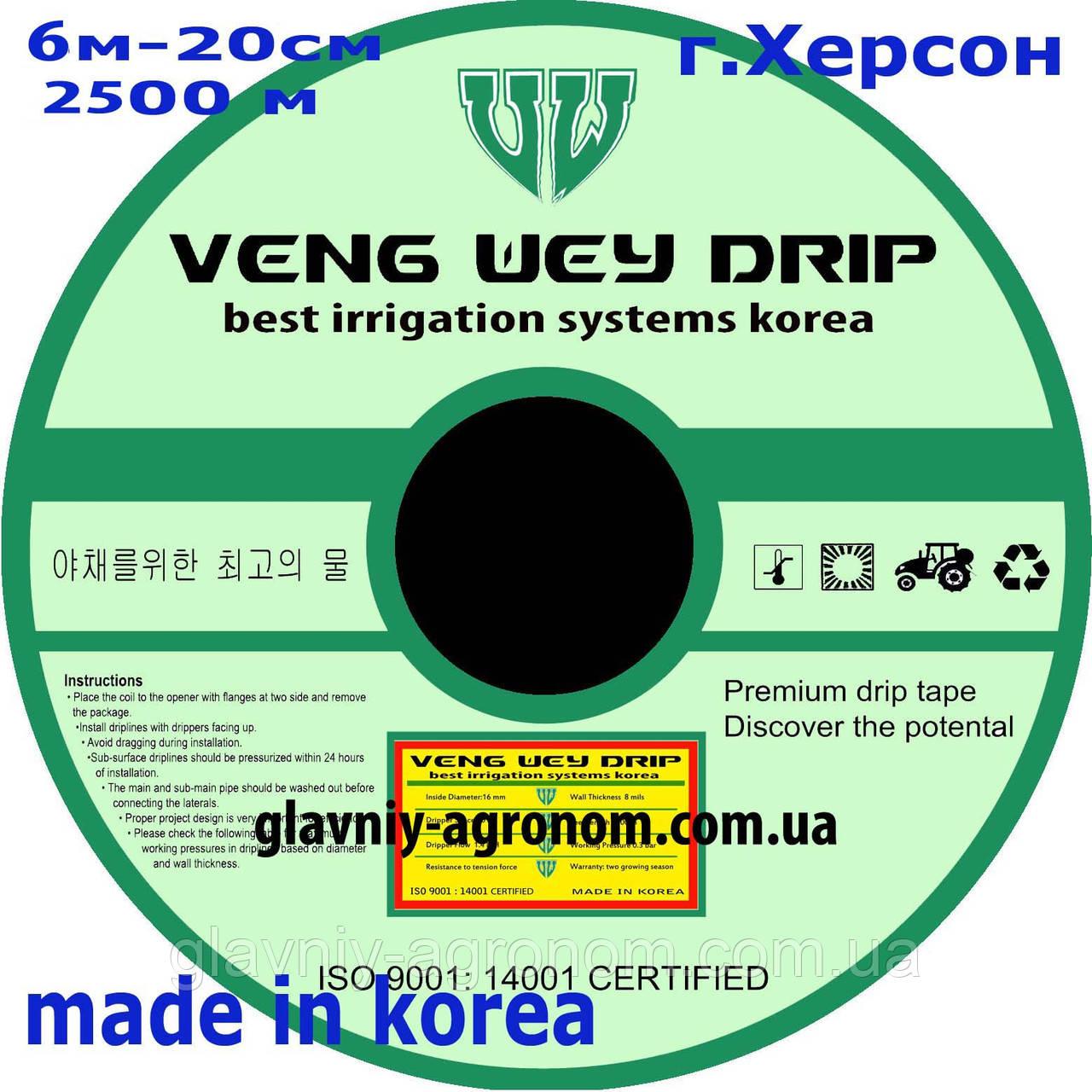 Крапельна стрічка п-во Корея Veng Wey Drip п-во Корея 8mil через 20 см, 2500 м