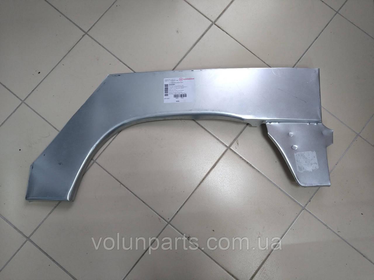 Ремкомплект крила заднього лівого Citroen berlingo / Peugeot Partner 96-2002р. (KLOKKERHOLM 0550591)