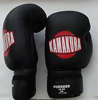 Перчатки боксерские KAMAKURA «Puncher (made in Pakistan)