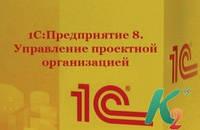 ERP+PM Управление проектной организацией 2.0